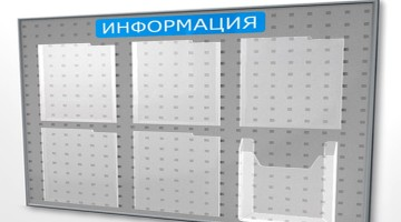 Специальные стенды из оргстекла для информации